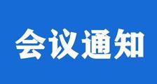 第九期 ▎全国职业资格考试认证合作加盟会议即将召开(图文)