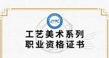 重磅 ▎JYPC全国职业资格考试认证中心与《收藏与投资》杂志推出系列职业资格证书(图文)(图文)